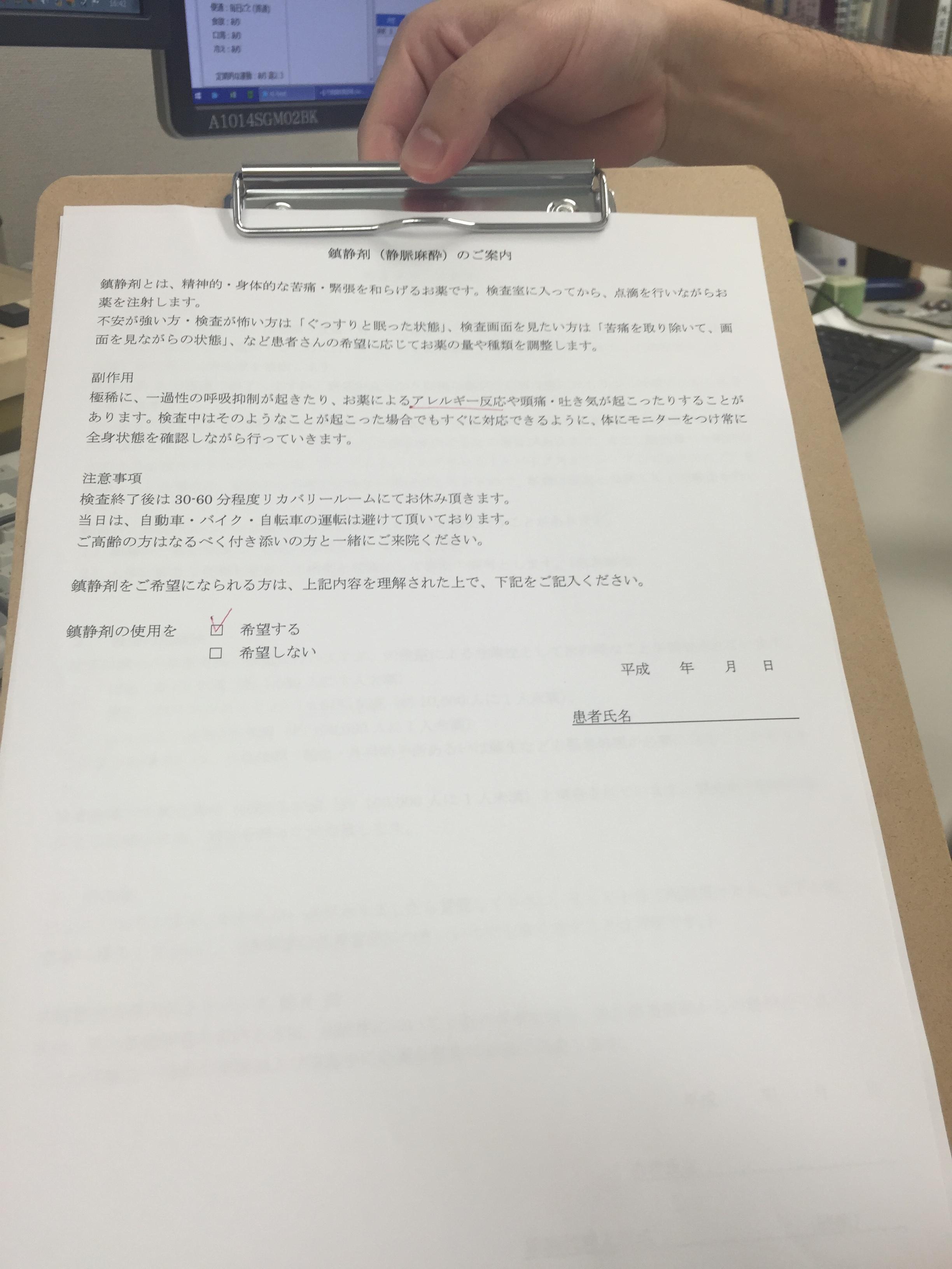 同意書の記入