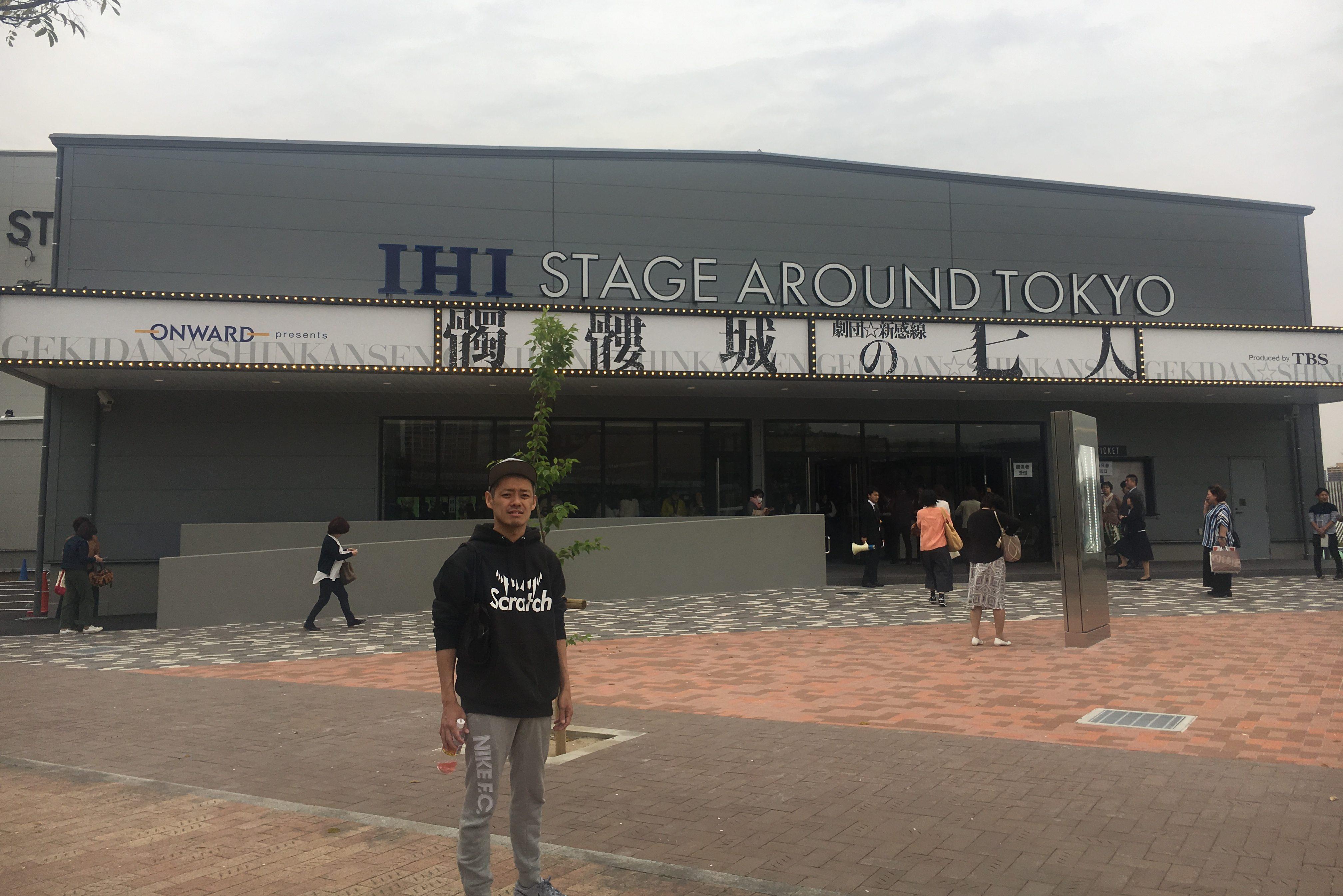 PLOG IHI Stage Around Tokyo