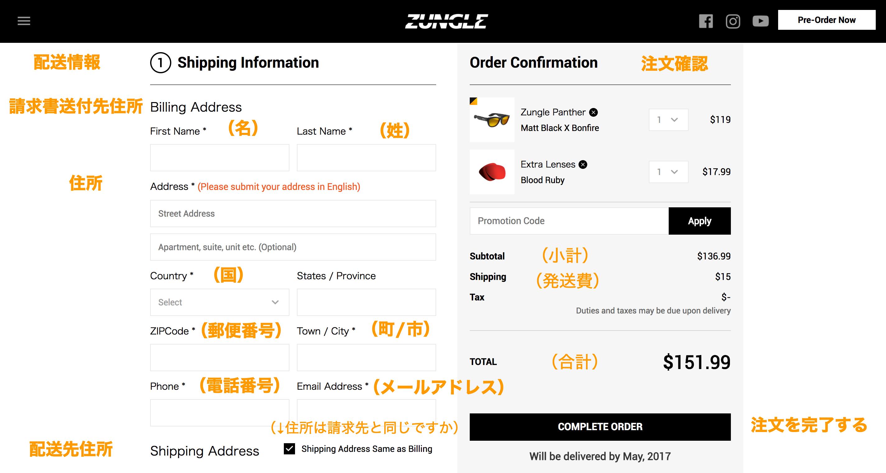 Zungle 情報入力画面