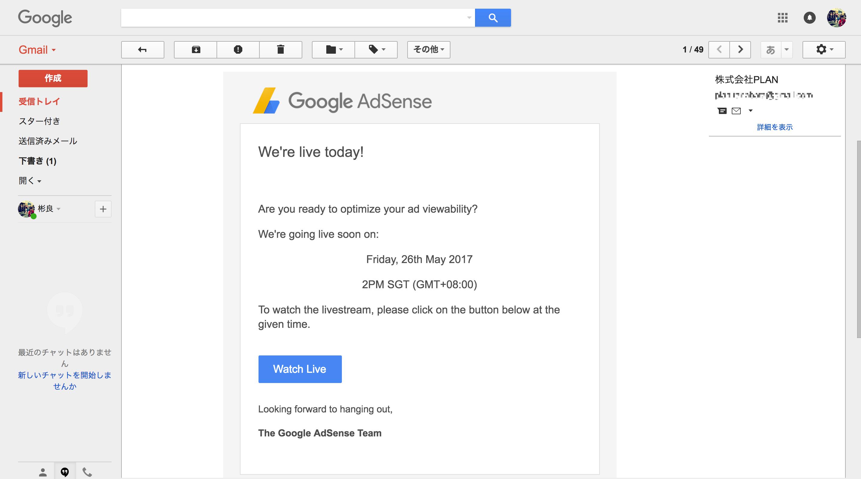 google adsense live stream