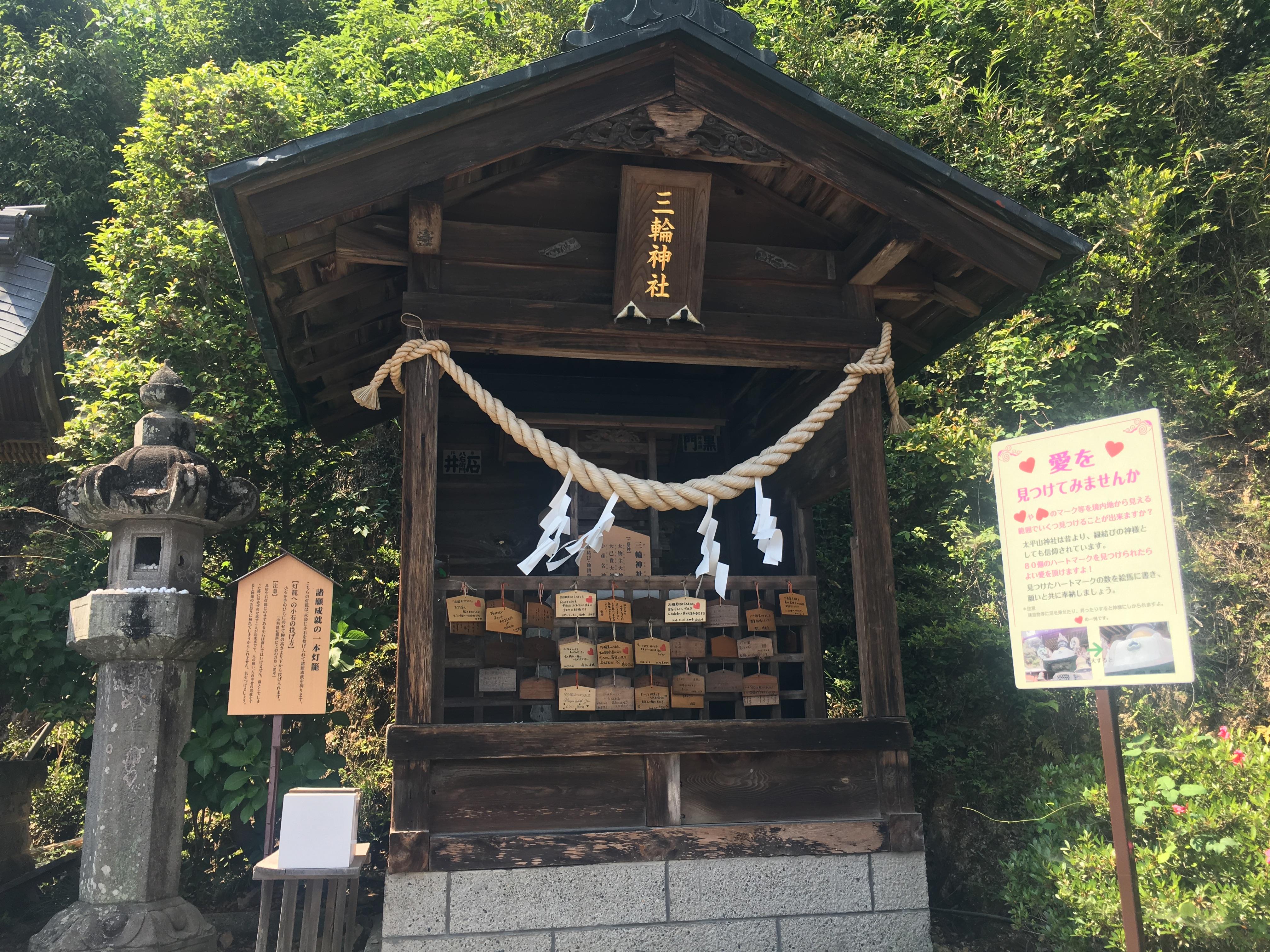 太平山神社 三輪神社
