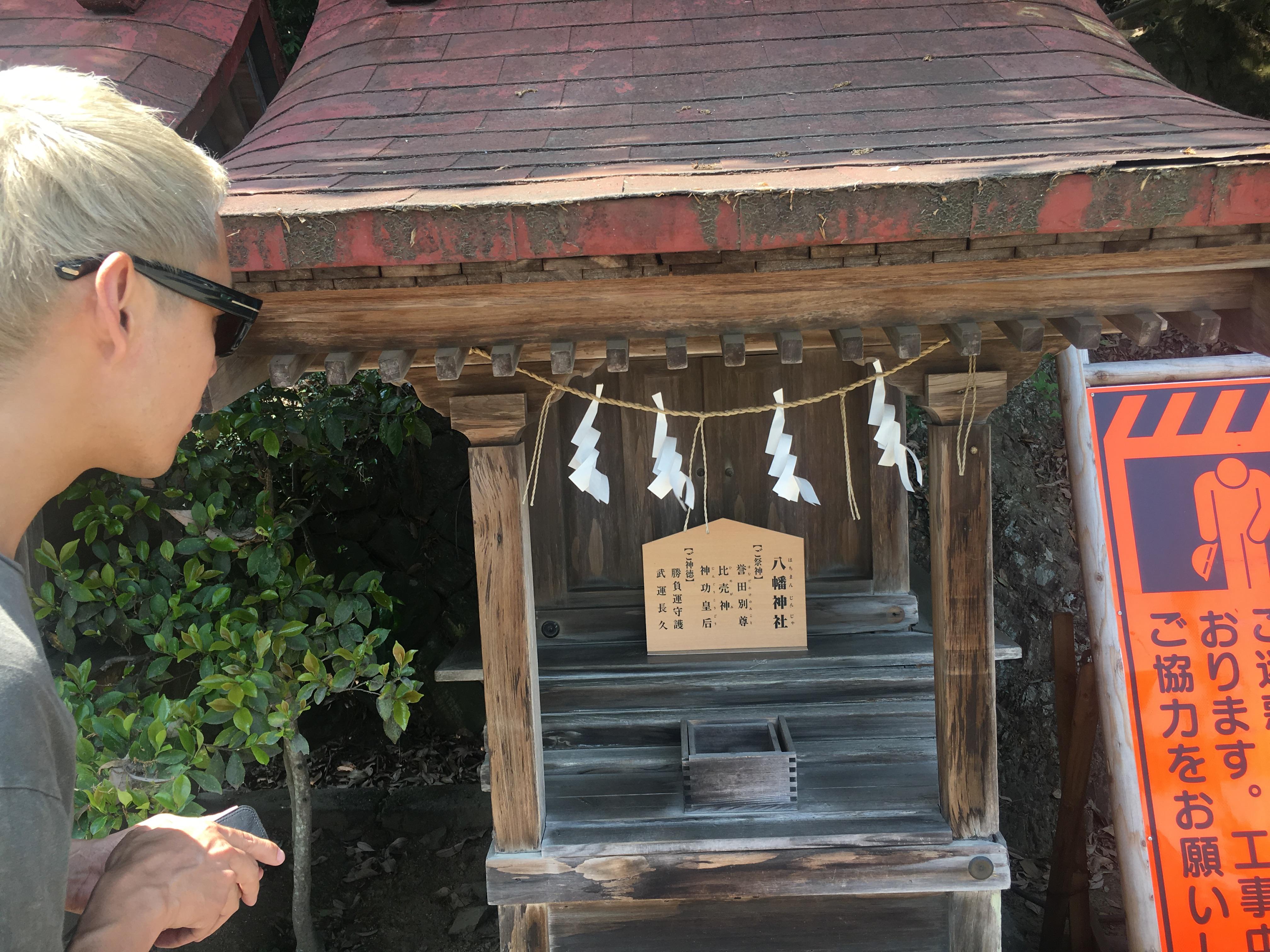 太平山神社 八幡神社