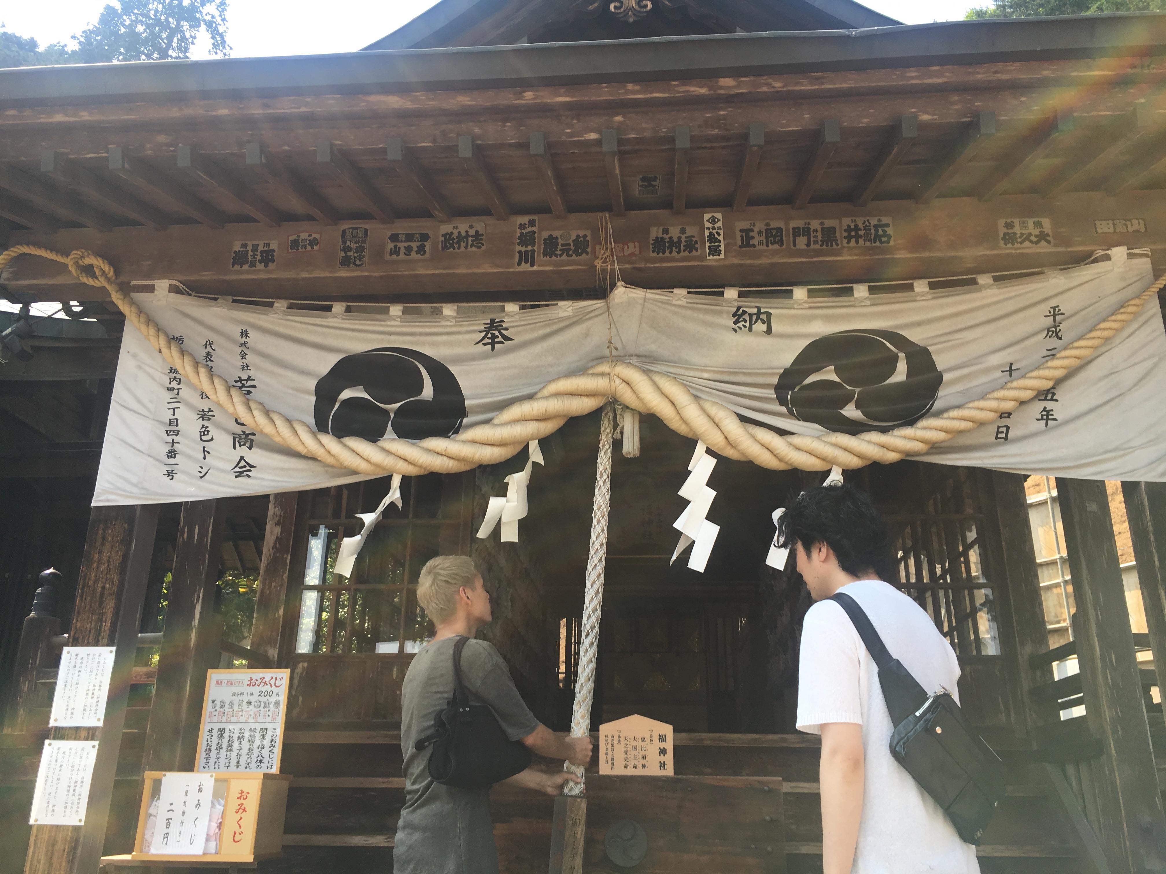 太平山神社 福神社