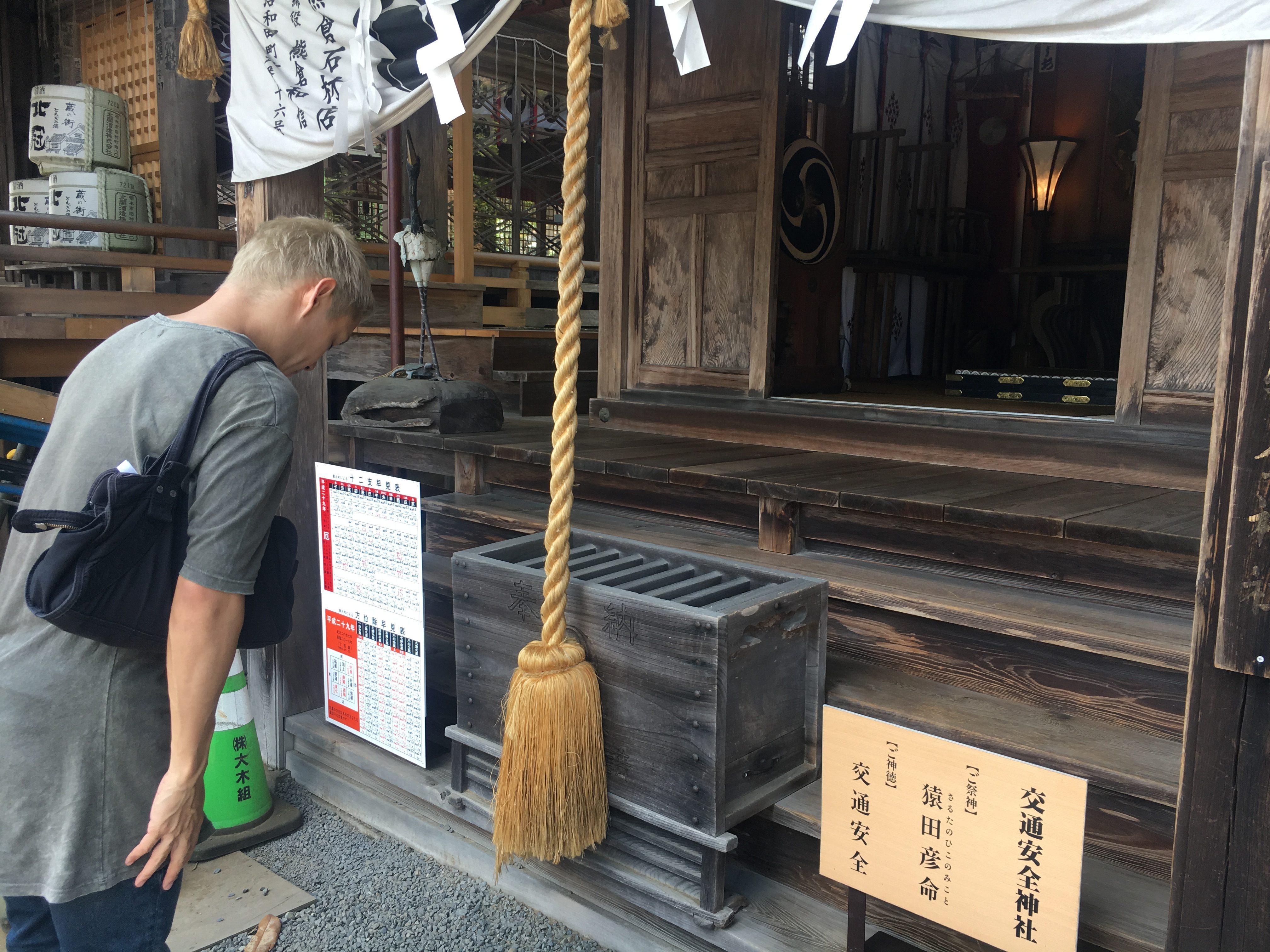 太平山神社 交通安全神社