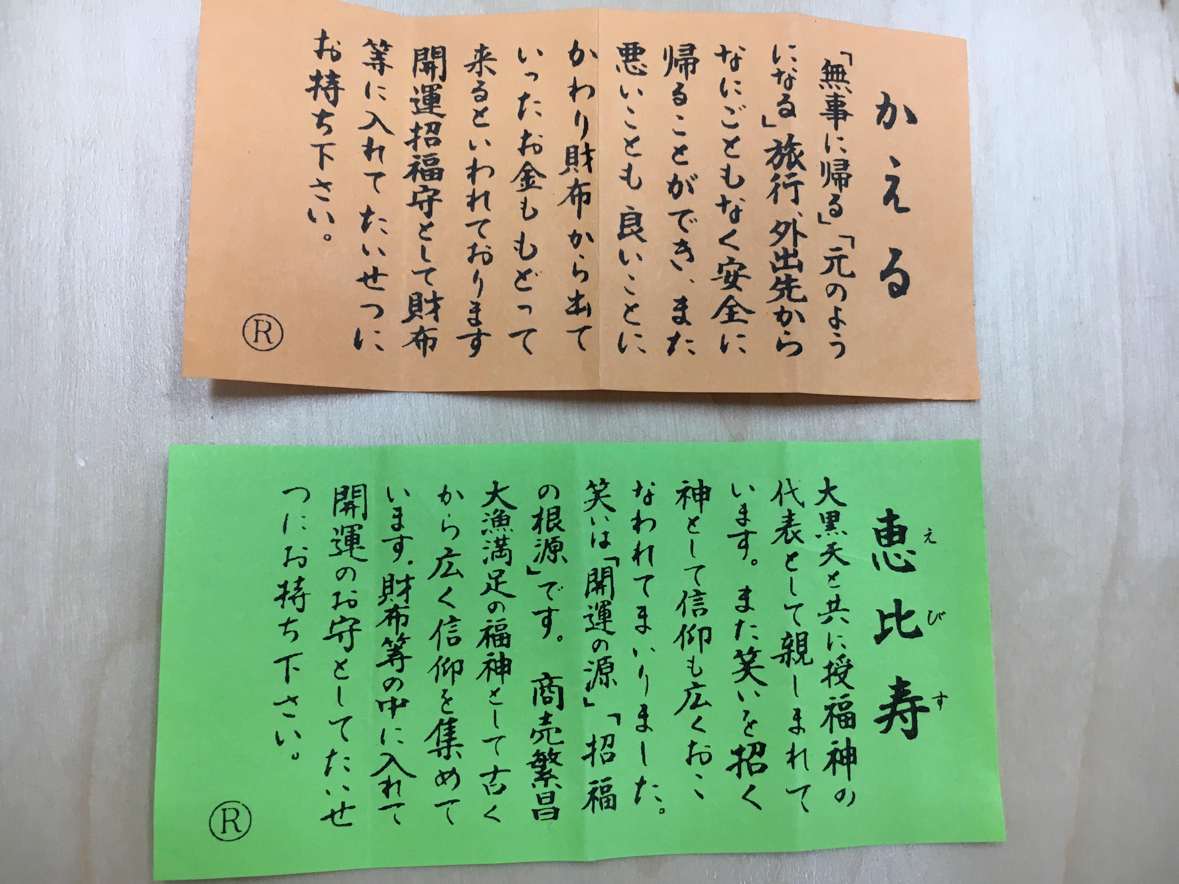 太平山神社 おみくじ