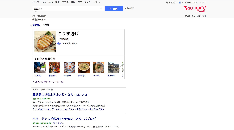 ♪(おんぷ)検索