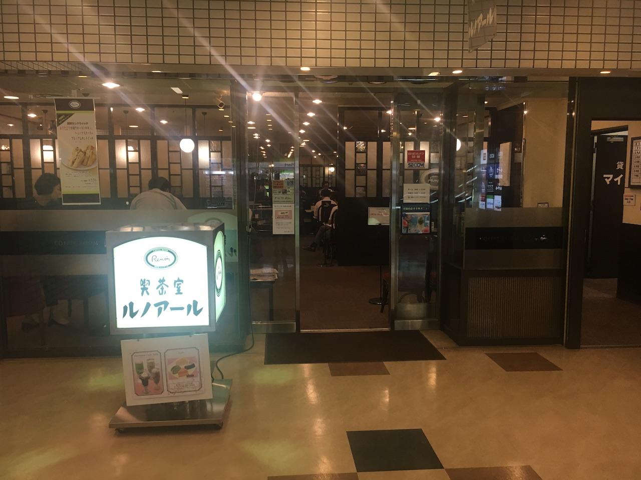 作業できるカフェ 新宿三丁目