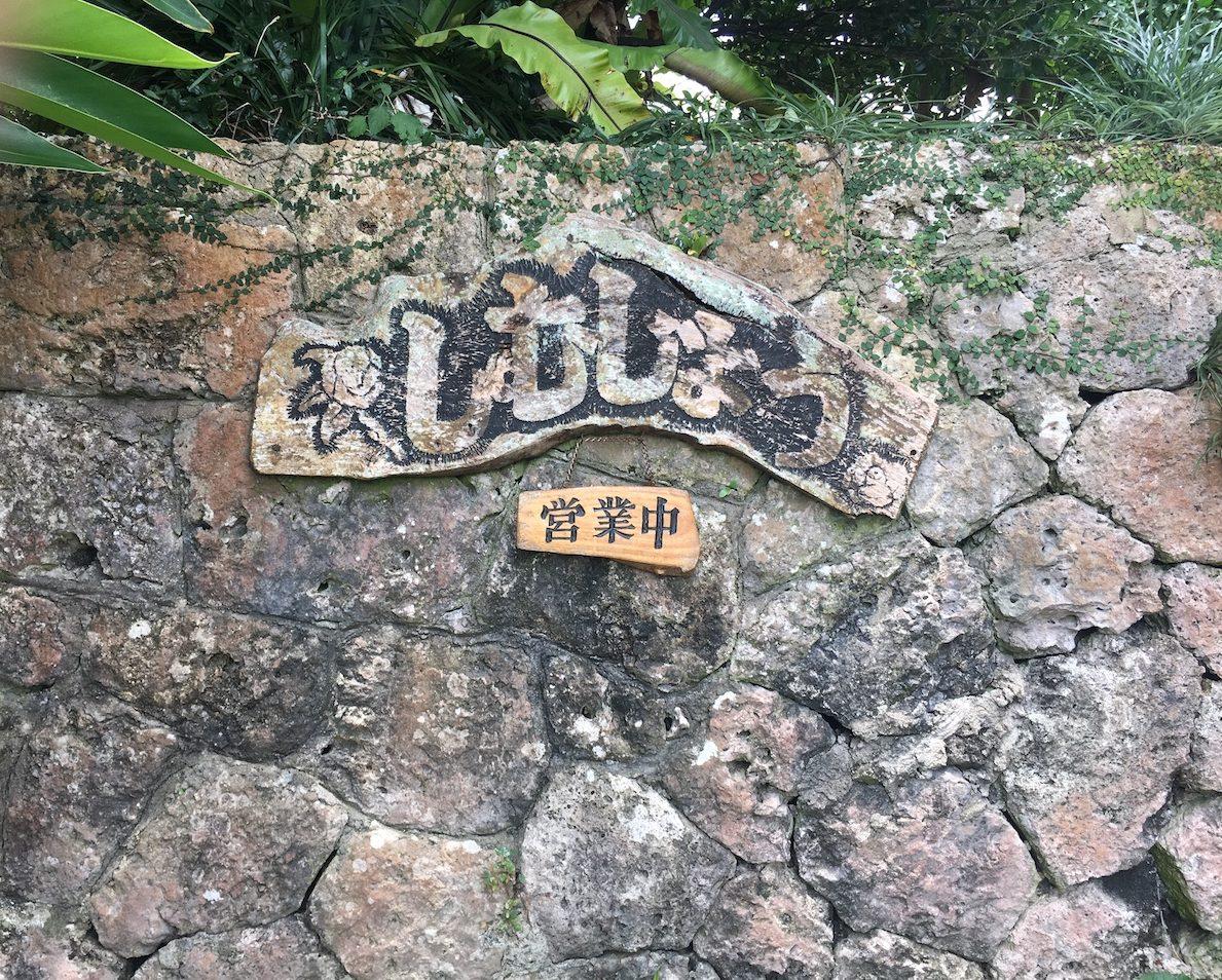 沖縄そば しむじょう