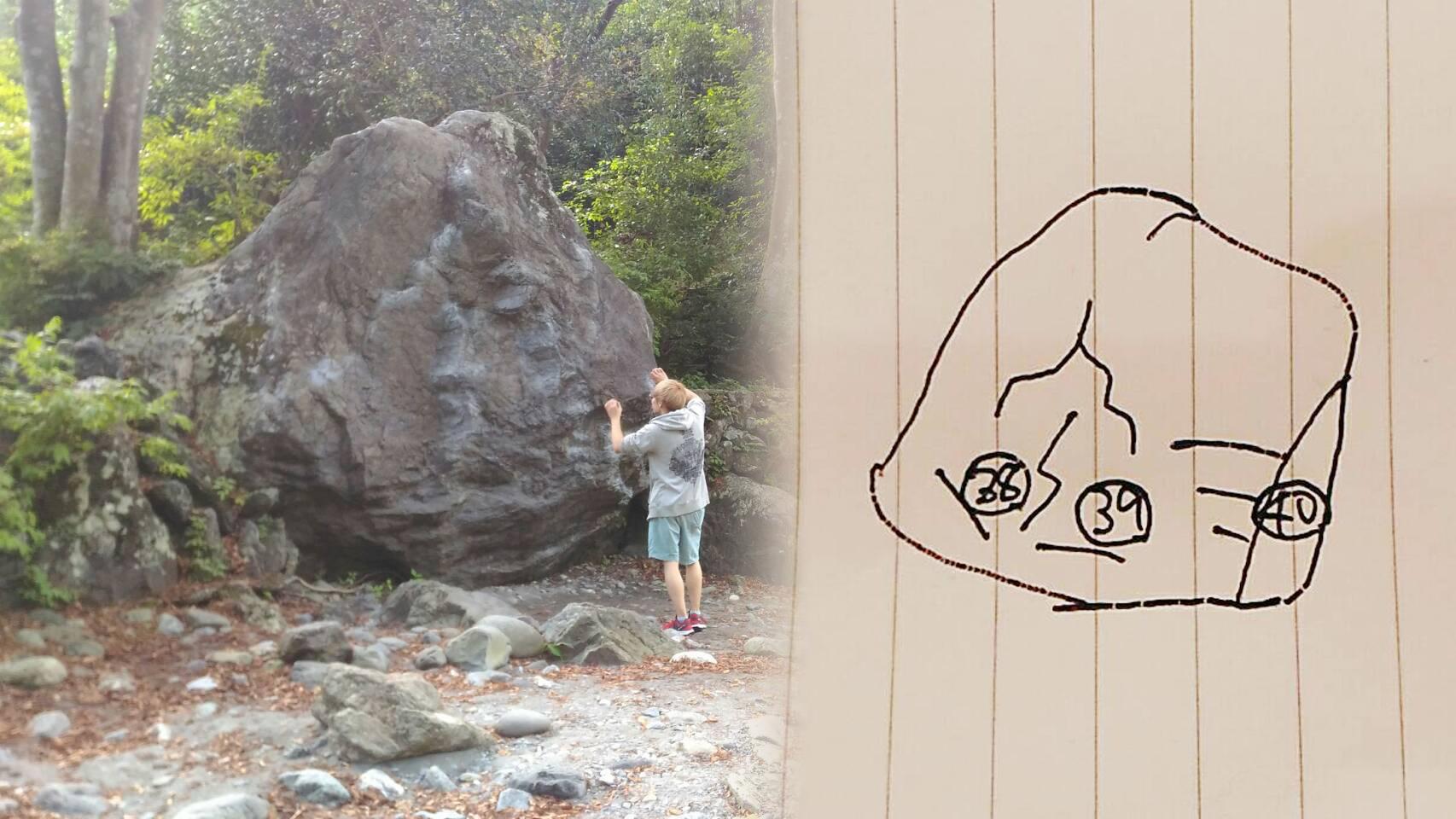 まみ岩のトポが難しい件