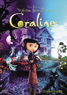 コララインとボタンの魔女