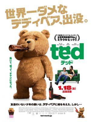 テッド & テッド2