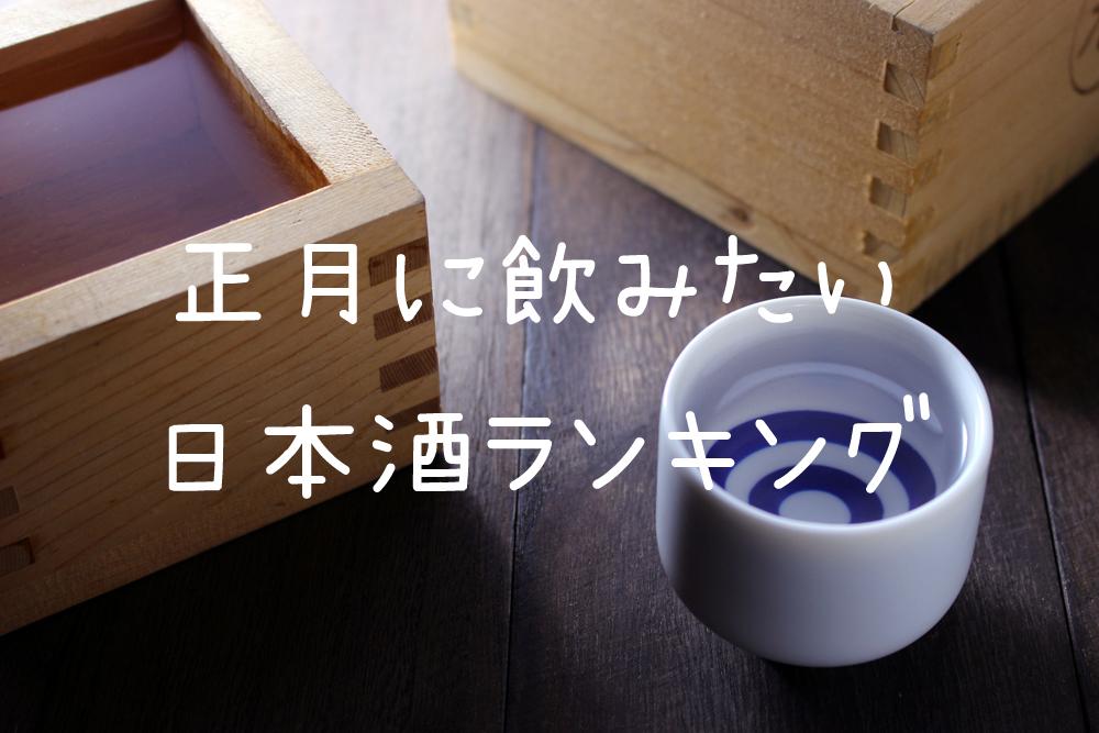 正月に飲みたい日本酒