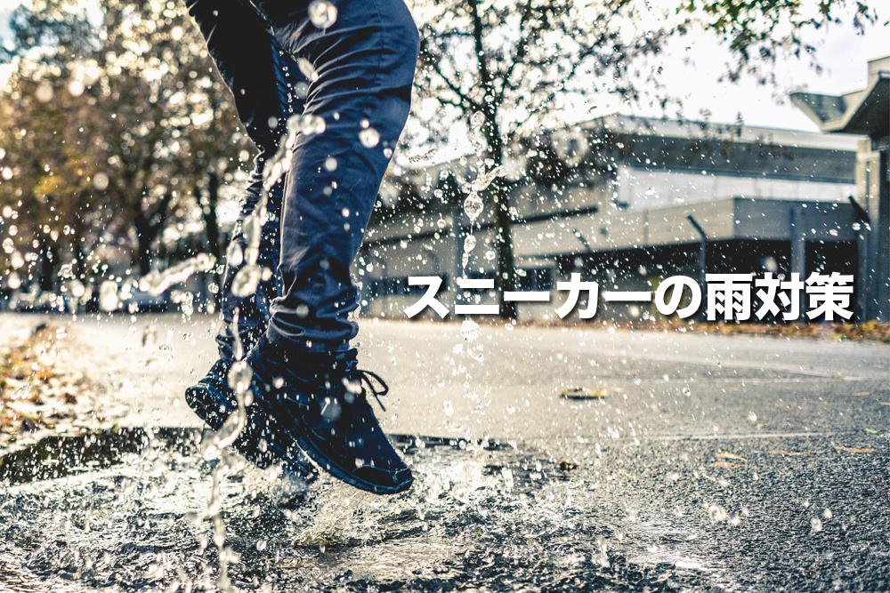 スニーカーの雨対策