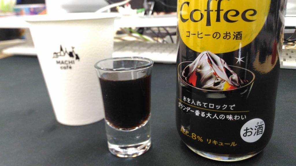ローソンのホットミルクとコーヒーリキュール