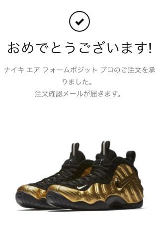 AIR FOAMPOSITE PROのMETALLIC GOLD