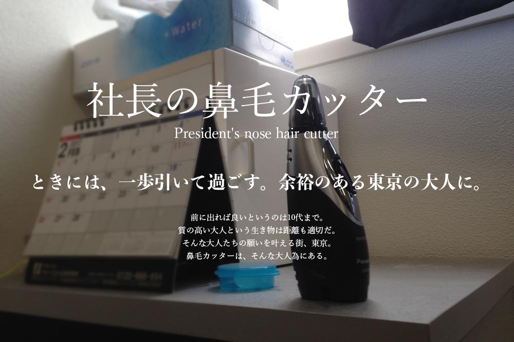 半田社長の鼻毛カッター