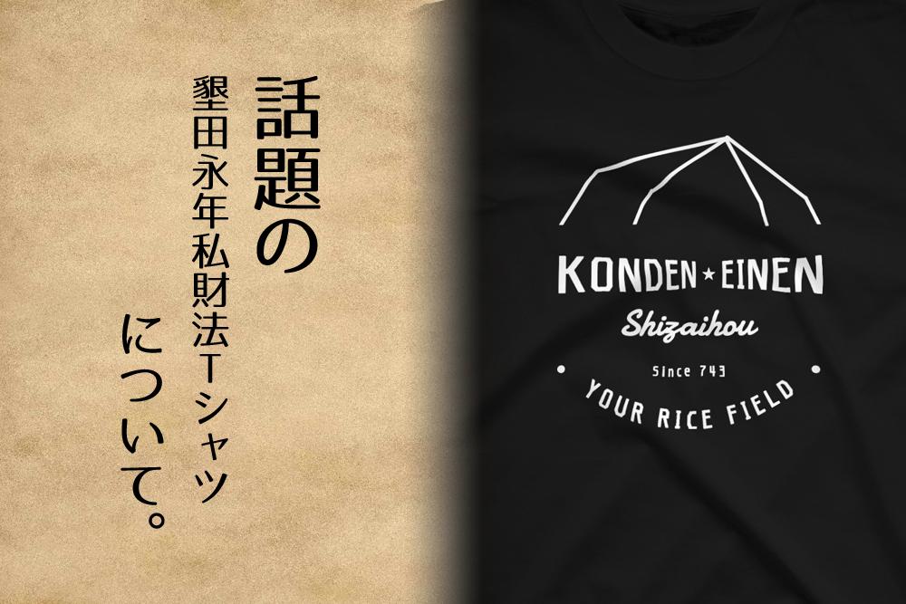 墾田永年Tシャツに参勤交代Tシャツ