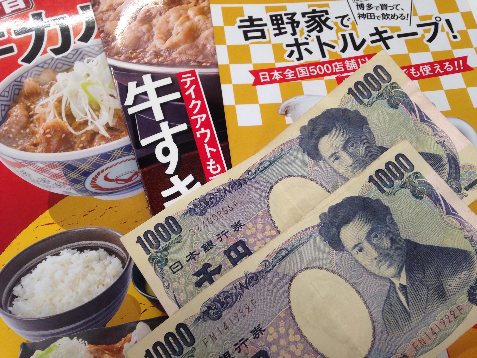 千円握りしめて吉野家で飲み会してみた