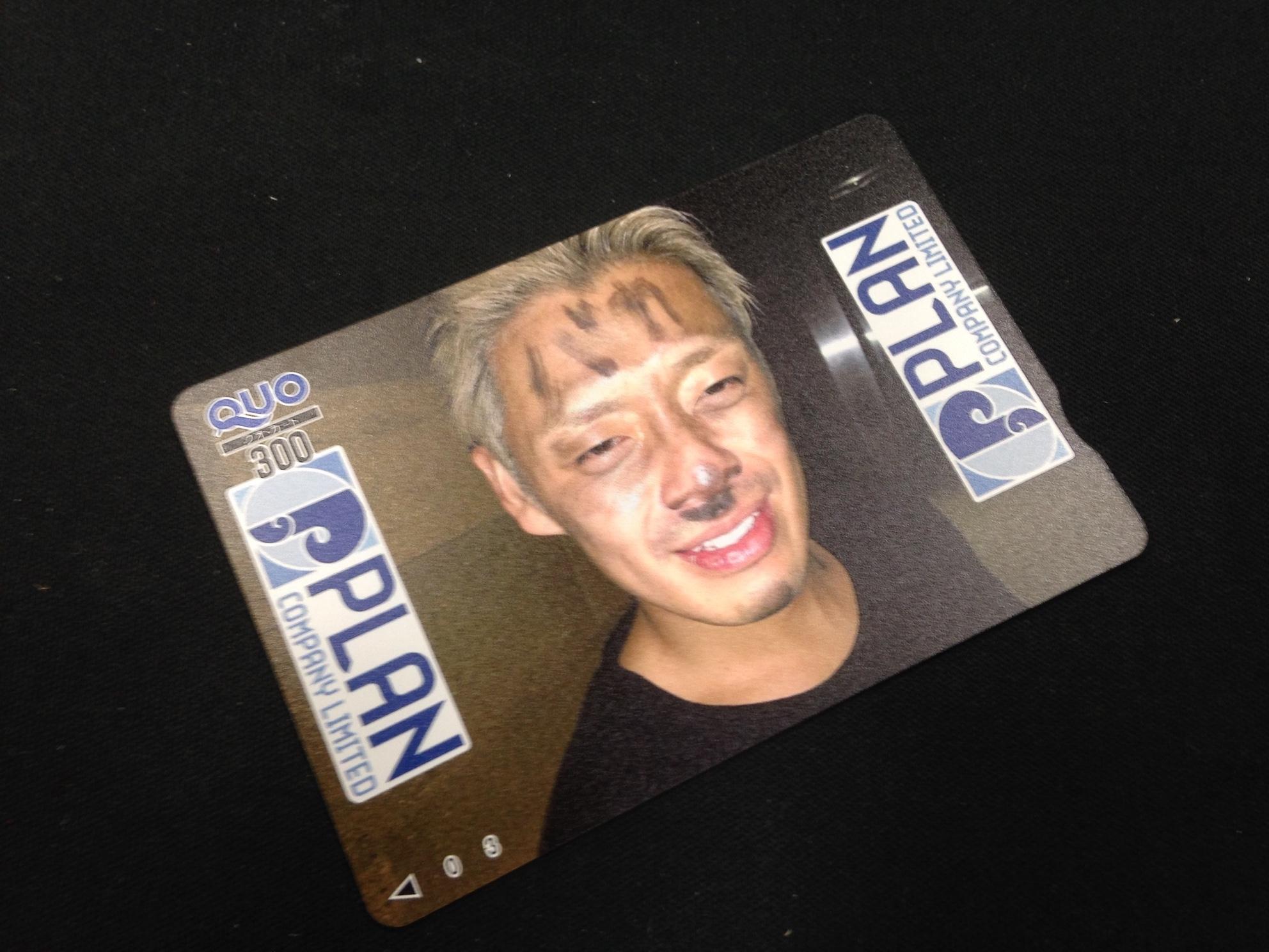 半田(社長)のQUOカード