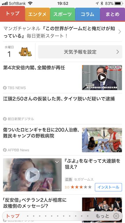 スマートニュース 英語記事