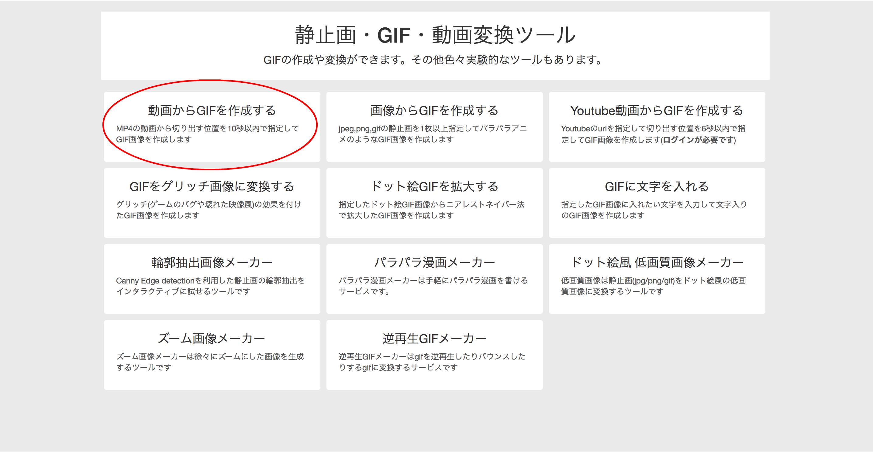 GIF動画 作成方法