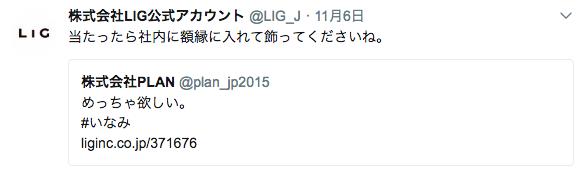 LIGからの返信