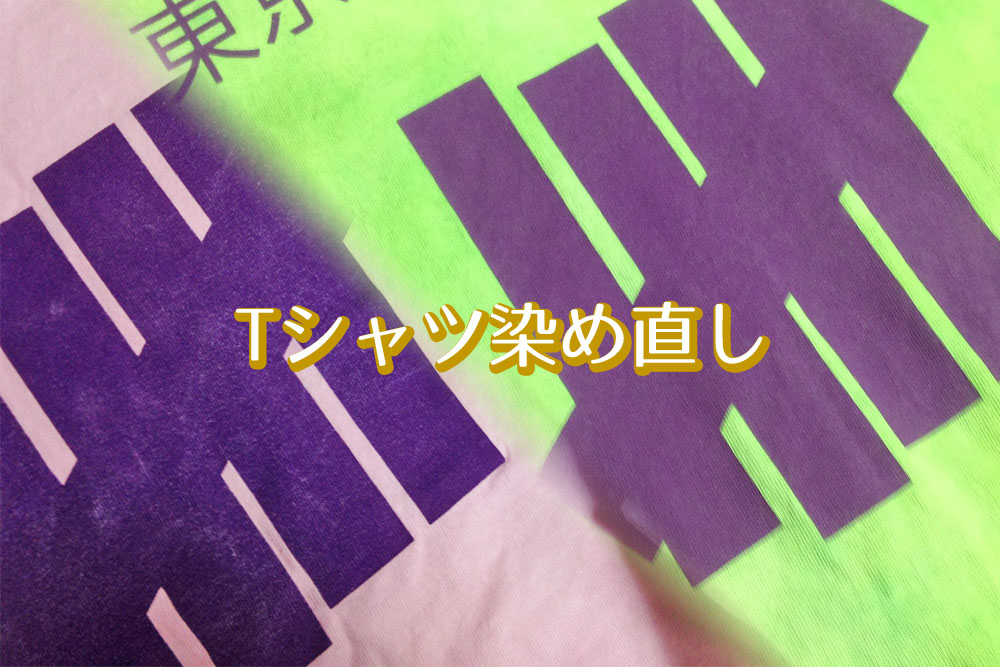 色移りしたTシャツを染め直し