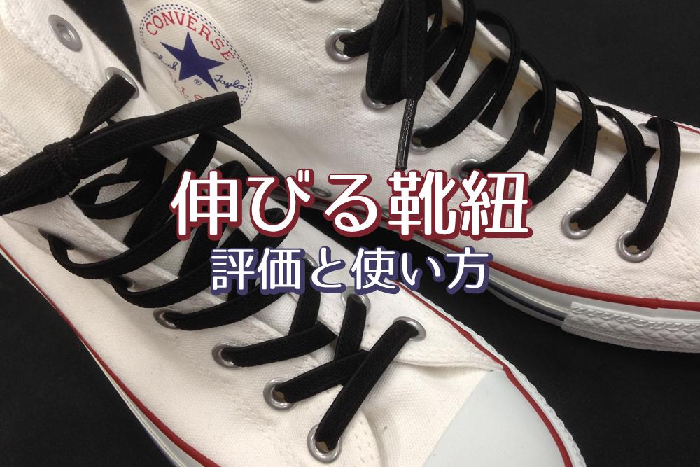 伸びる靴紐