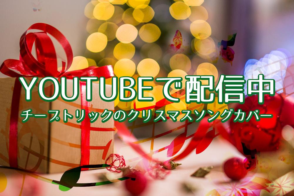 チープトリックのクリスマスソングカバー