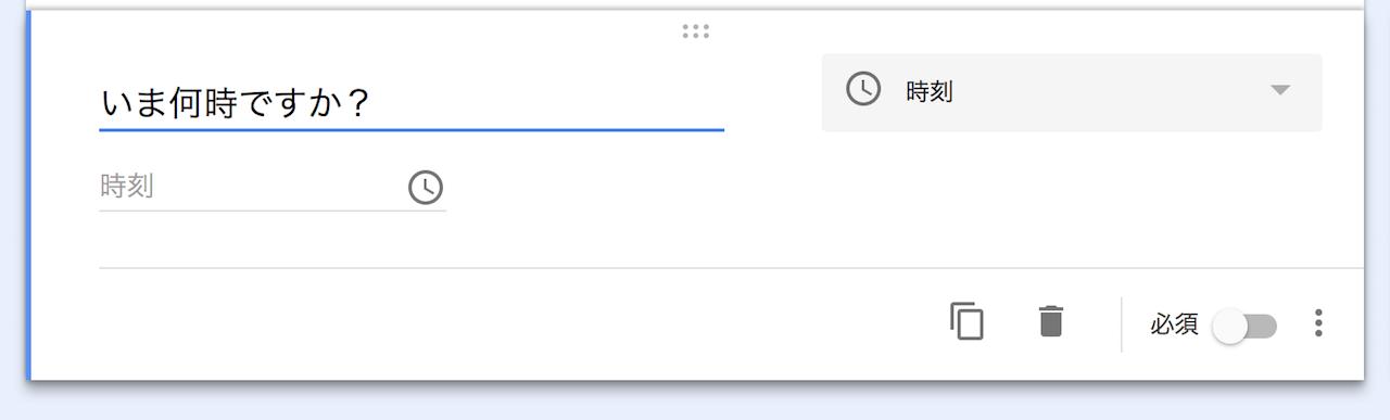 Googleフォーム 使い方