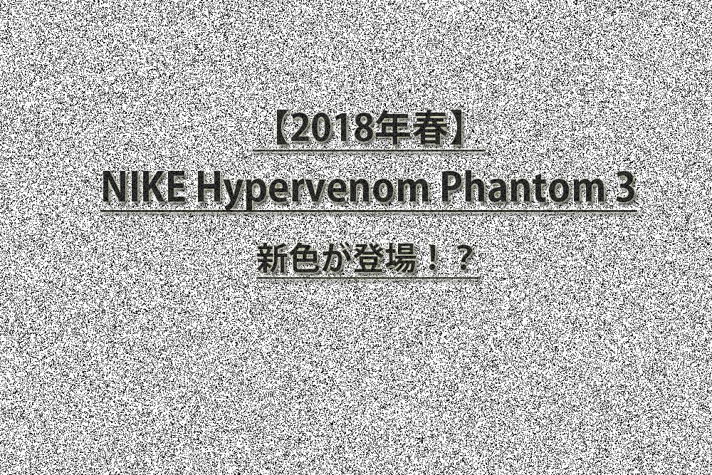 Hypervenom Phantom 3 ハイパーヴェノムファントム3