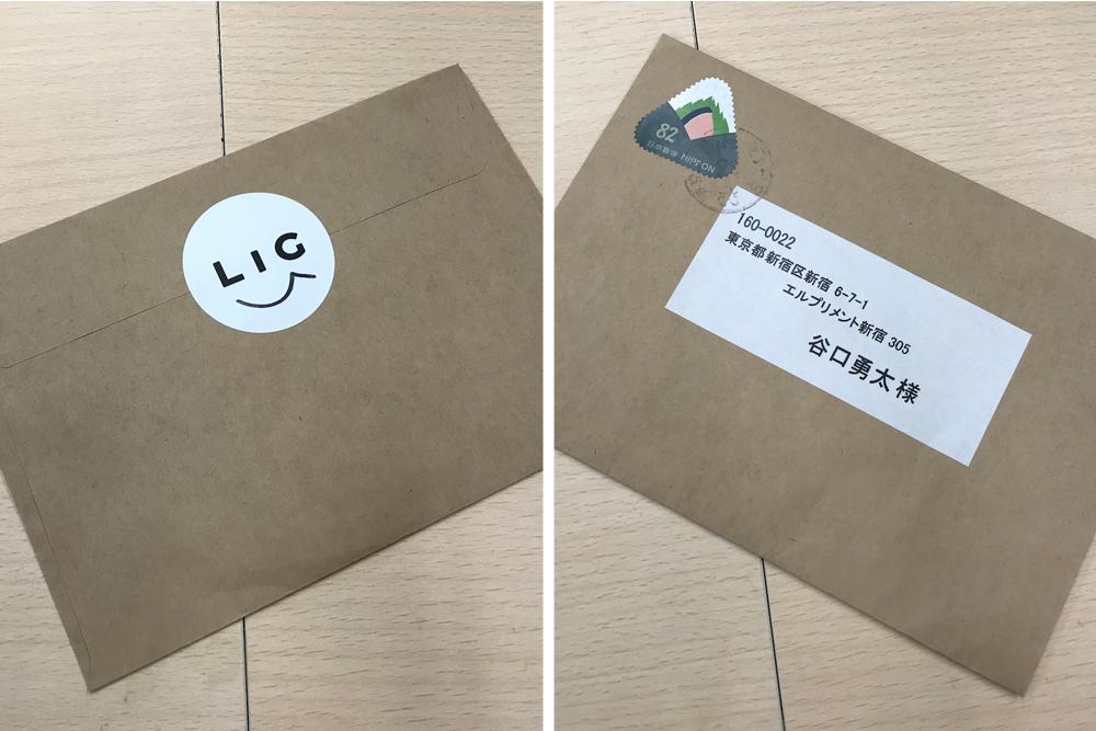 LIGの封筒