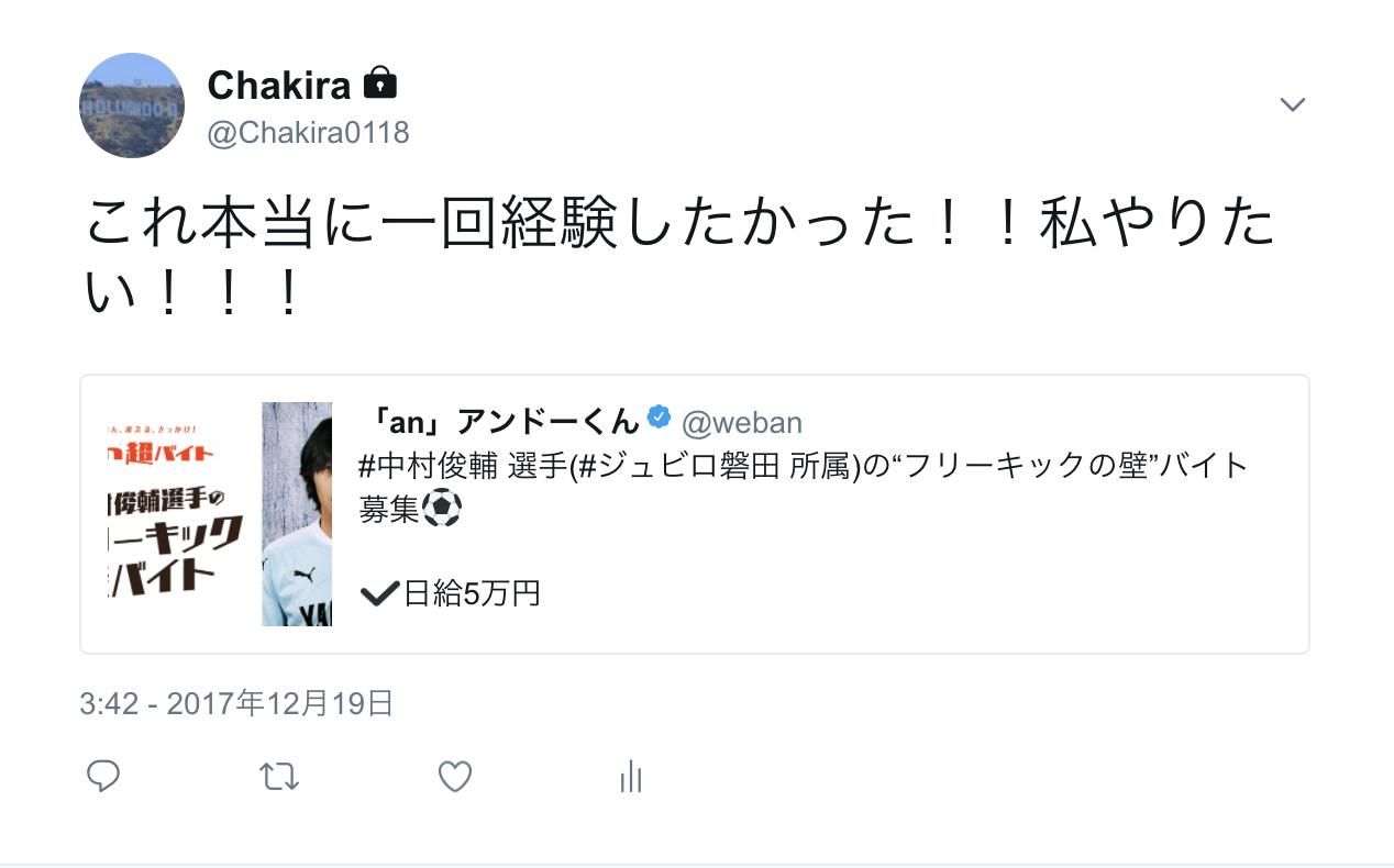 中村俊輔 FK壁バイト