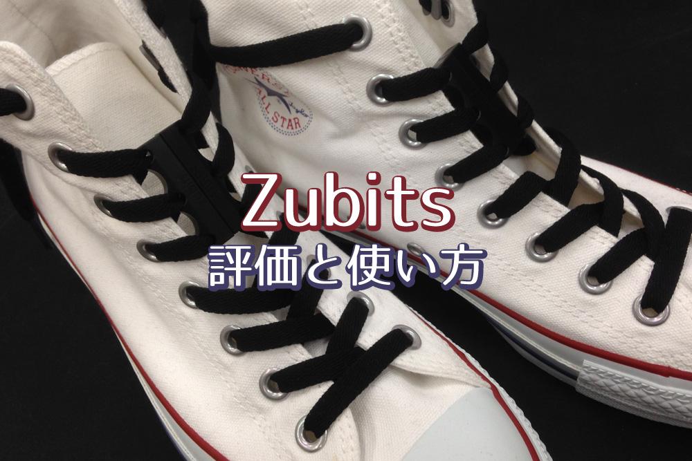 Zubits(ズービッツ)