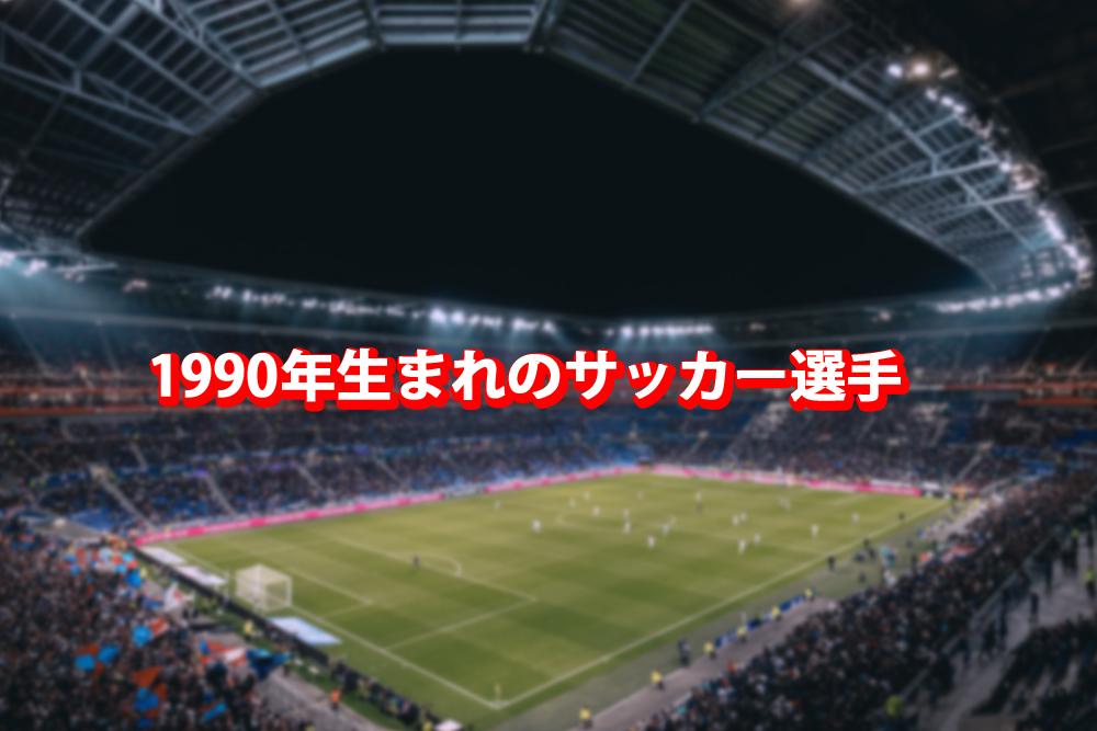 1990年生まれのサッカー選手