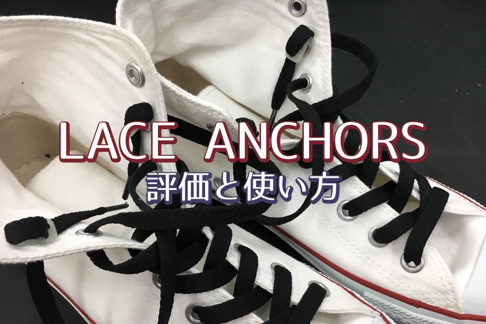 レースアンカー(LACE ANCHORS)