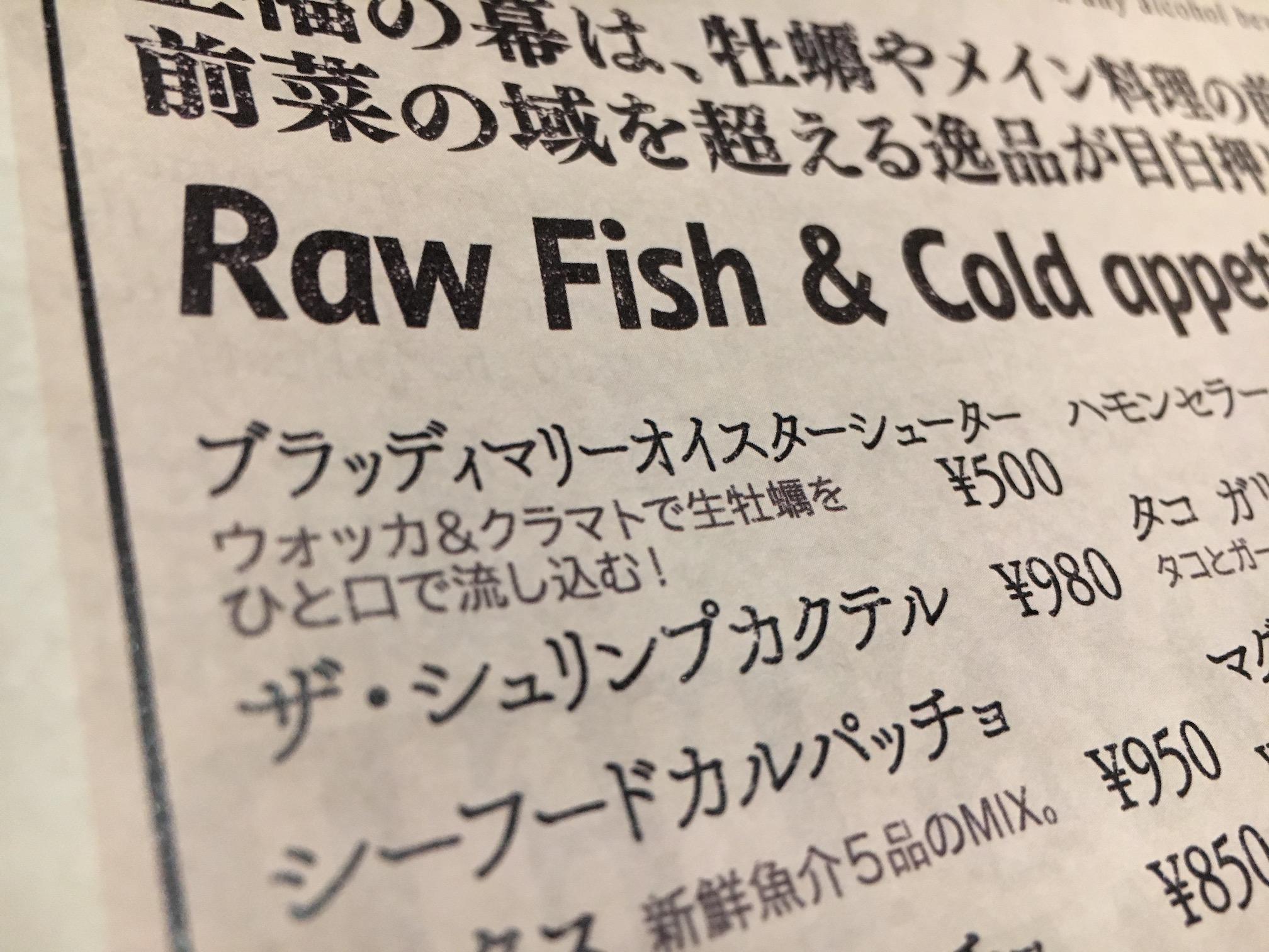 生牡蠣カクテル