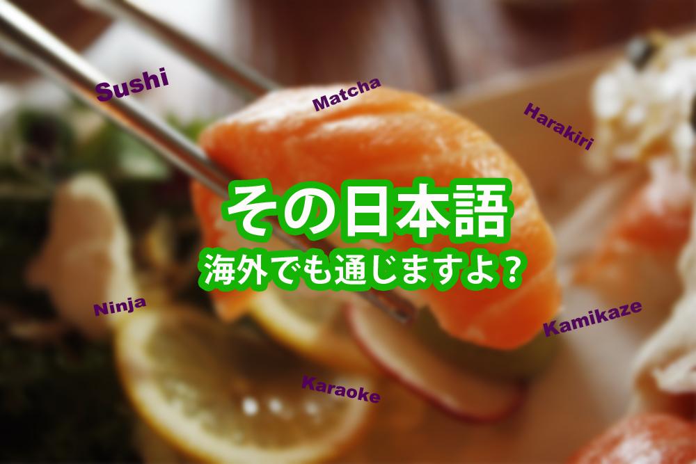 海外で通じる日本語