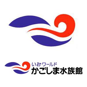 いおワールド かごしま水族館のロゴ