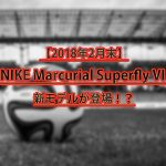 Nike Marcurial Superfly VI Elite 2018