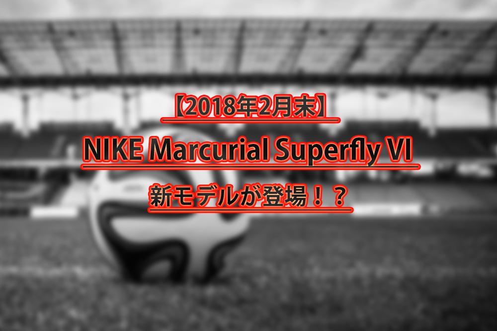 Nike Marcurial Superfly VI Elite 2018