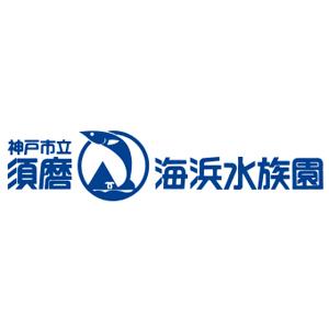須磨海浜水族園のロゴ