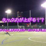 サッカー選手 手首 テーピング