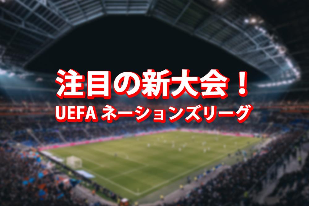 UEFA Nations League ネーションズリーグ