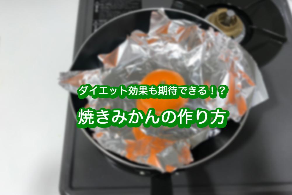 焼きミカン 作り方 ダイエット