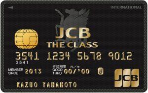 JCB ザ・クラス
