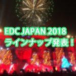 edc 2018 ラインナップ