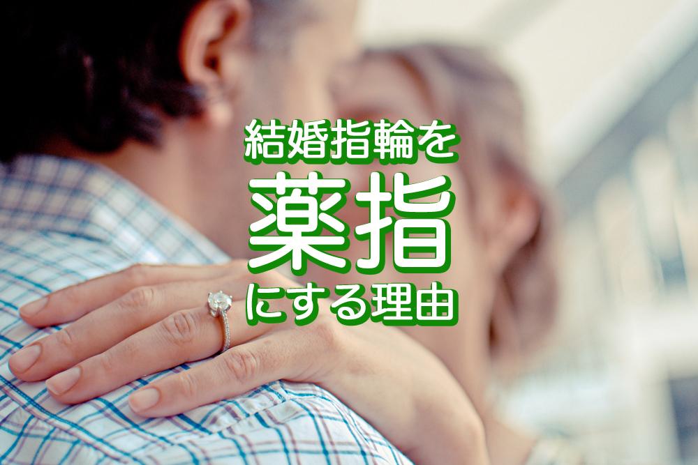 結婚指輪 薬指 理由