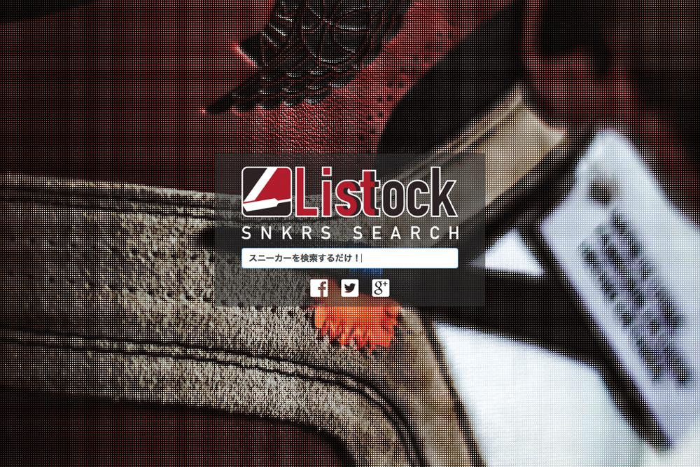 Listock(リストック)
