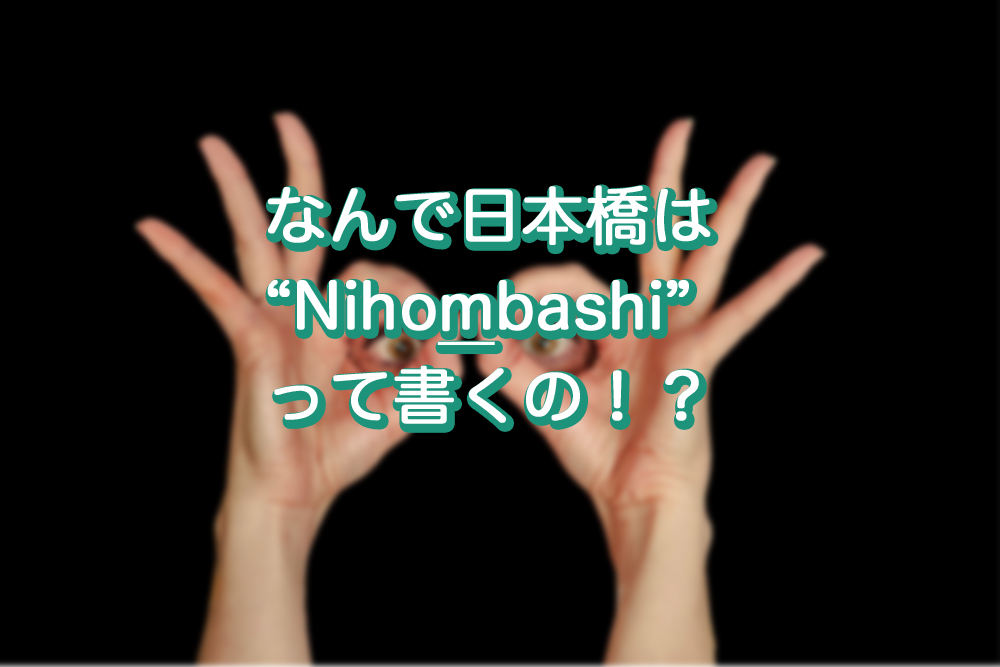 """m""か""n"" nihombashi 日本橋のローマ字表記"